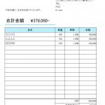 注文請書のテンプレート書式・Excel