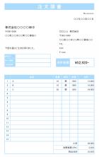 注文請書のテンプレート書式02・Excel