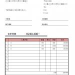 注文請書のテンプレート書式03・Excel