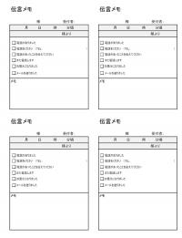 業務用伝言メモのテンプレート03書式・Excel