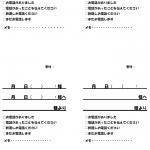 業務用伝言メモのテンプレート書式02・Word