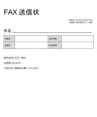 FAX送付状のテンプレート