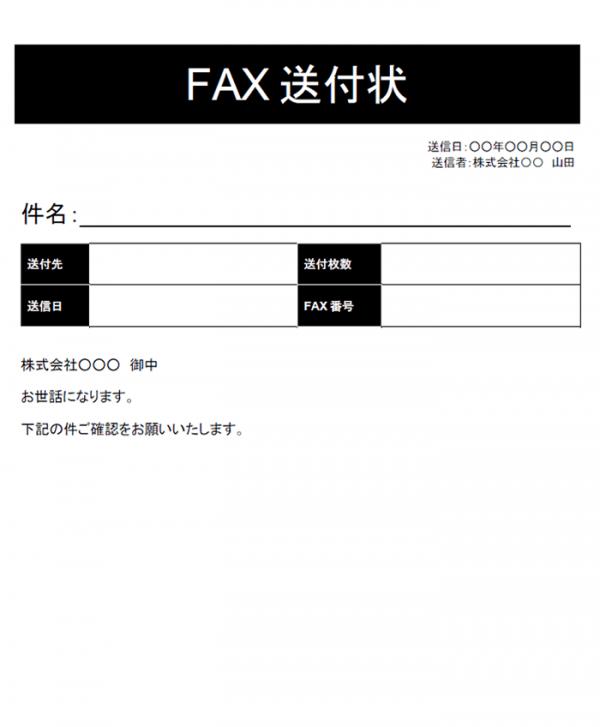 FAX送付状のテンプレート02