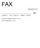 FAX送付状のテンプレート03