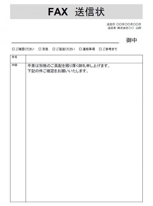 fax template open office