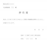 辞任届(取締役)のテンプレート書式・Word