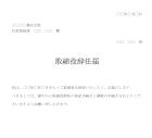 辞任届(取締役)のテンプレート書式02・Word