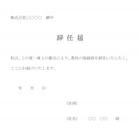 辞任届(取締役)のテンプレート書式03・Word
