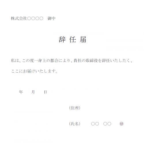 辞任届(取締役)のテンプレート03・Word