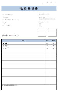 物品の受領書のテンプレート書式・Excel