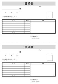 受領書のテンプレート書式02・Excel