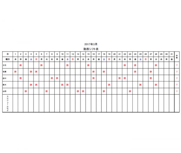 勤務シフト表のテンプレート