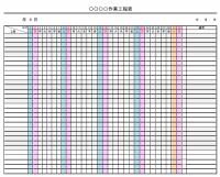 工程表のテンプレート書式02・Excel
