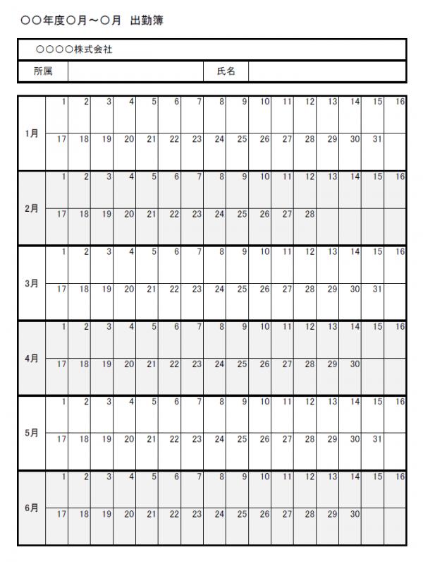 出勤簿のテンプレート書式・Excel
