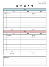 収支報告書のテンプレート書式・Excel