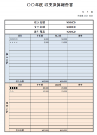 収支報告書のテンプレート書式02・Excel