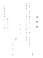 退職願(縦書き)テンプレート書式・Word