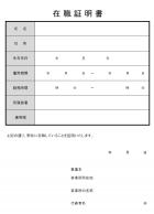 在職証明書のテンプレート書式・Excel