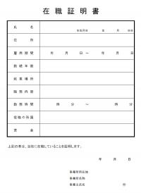 在職証明書のテンプレート03