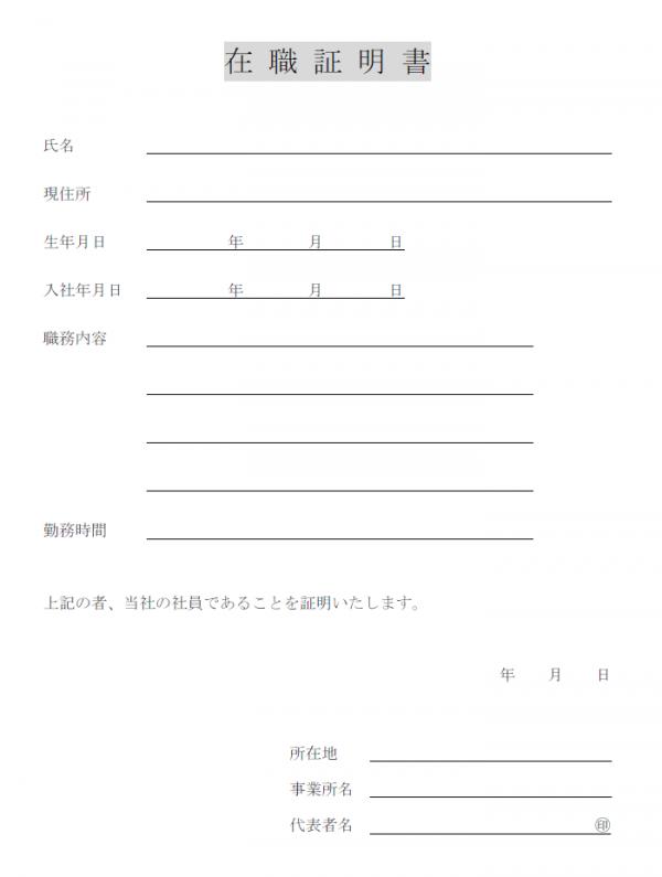 在職証明書のテンプレート02