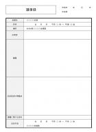 議事録のテンプレート書式02・Excel