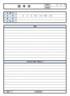 議事録のテンプレート03・Excel