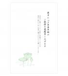 蓮の花の喪中はがきテンプレート書式02・Word