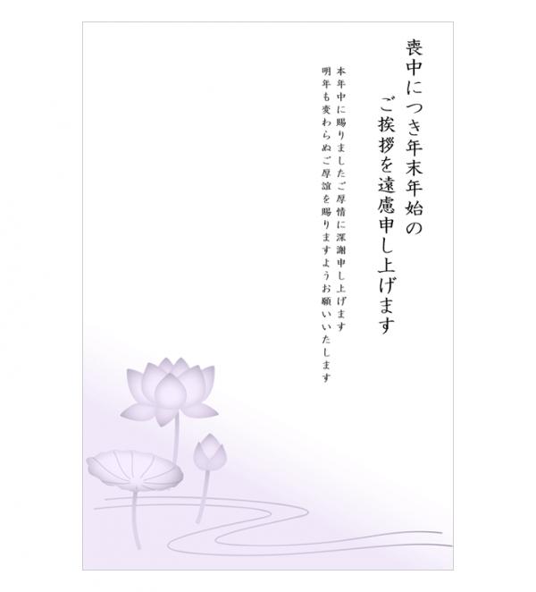 蓮の花の喪中はがきテンプレート書式04・Word
