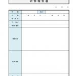 研修報告書のテンプレート書式・Excel