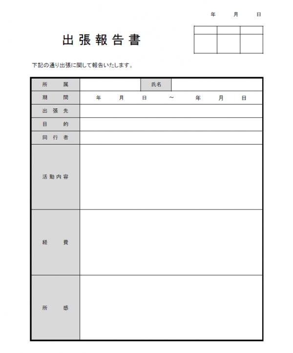 出張報告書のテンプレート書式・Excel