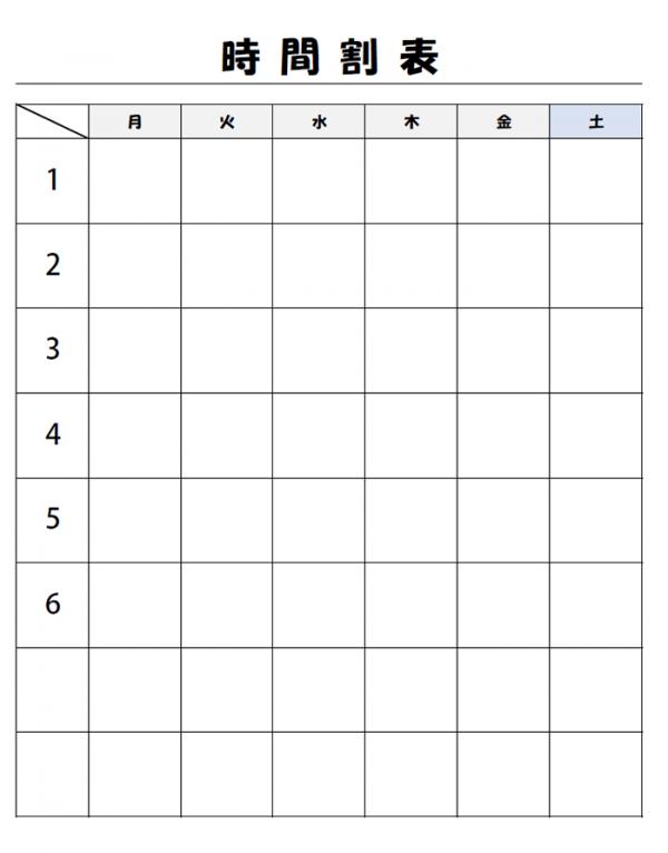 時間割表のテンプレート書式・Excel