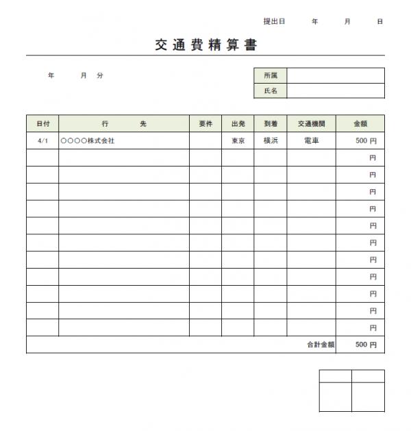 交通費精算書のテンプレート書式・Excel