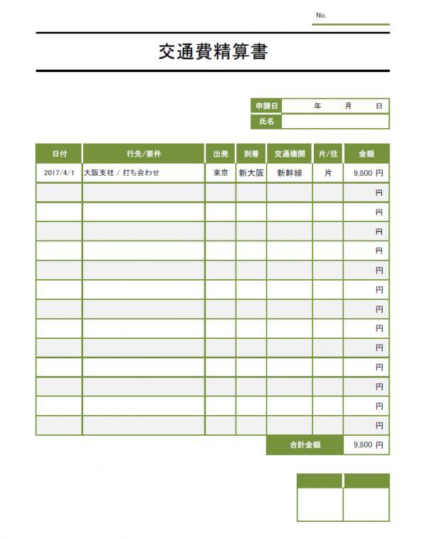 交通費精算書のテンプレート書式02・Excel