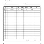 交通費精算書のテンプレート書式03・Excel