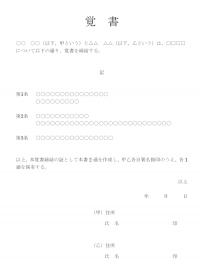覚書のテンプレート書式・Word