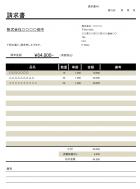 請求書のテンプレート書式02・Excel