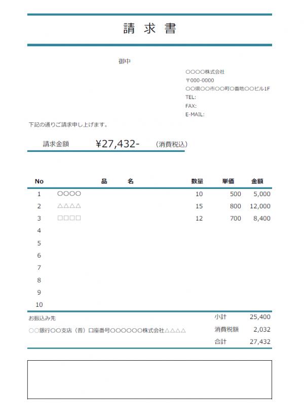 請求書のテンプレート書式03・Excel