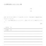 書類送付状のテンプレート02・Word