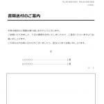 書類送付状のテンプレート03