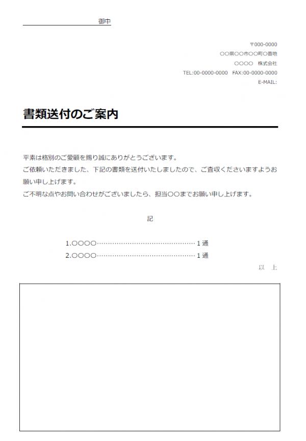 案内 ご 送付 例文 の 書類