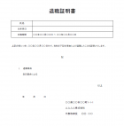 退職証明書のテンプレート書式・Excel