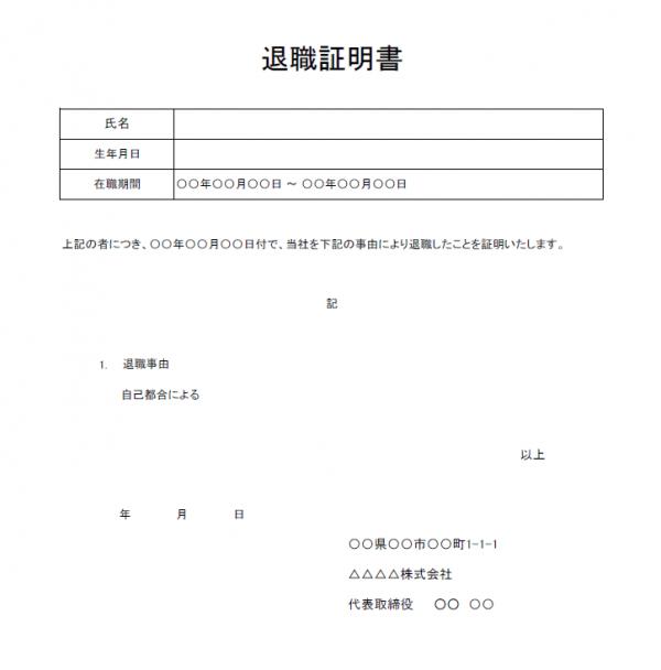 退職証明書のテンプレート書式・Excel