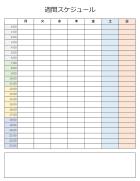 週間スケジュール表のテンプレート