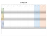 週間スケジュール表のテンプレート書式02・Excel