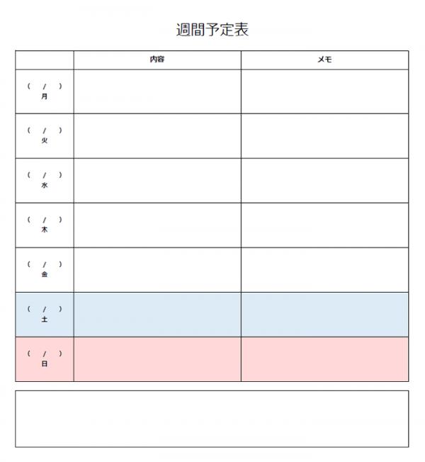 週間スケジュール表のテンプレート書式03・Excel