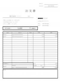 注文書のテンプレート書式・Excel