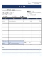 注文書のテンプレート書式02・Excel