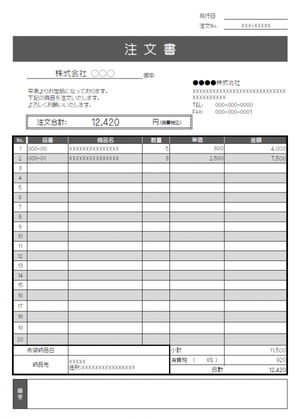 モノトーンの注文書のテンプレート書式02・Excel
