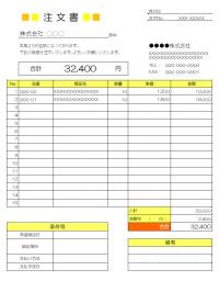 注文書のテンプレート書式03・Excel