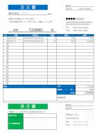 受注書付きの注文書のテンプレート書式・Excel